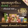 เซตแชมพูยาจีน by noon (Promotion)