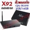 กล่องแอนดรอย-Android-Box-4K-X92-android 6.0 Marshmallow-Amlogic S912 Octa-Core Cortex-A53 2.0GHz 64Bit 2GB/16GB