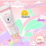 Iryne UV Aura Brightening Sunscreen spf 60 pa+++