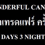 TG01_CAN กวางเจาแฟร์ ครั้งที่ 120 4 วัน 3 คืน