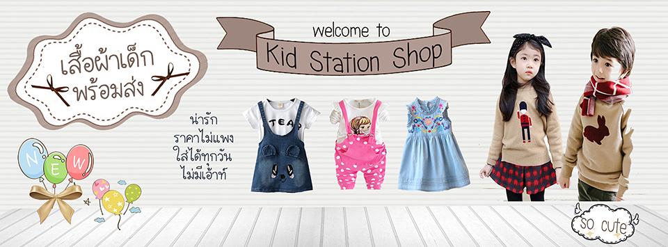 Kid Station Shop