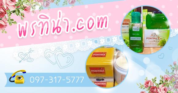 พรทิน่า.com 097-317-5777