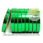 สีเขียวเข้ม (TW เมทัลลิก ฟลอยด์ 12มิล ม้วนเล็ก)