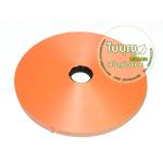 สีส้ม (ระฆัง เนื้อทราย เบอร์ 2 ม้วนใหญ่)