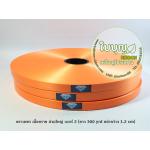 สีส้มเข้ม (เพชร เบอร์ 2 ม้วนใหญ่)