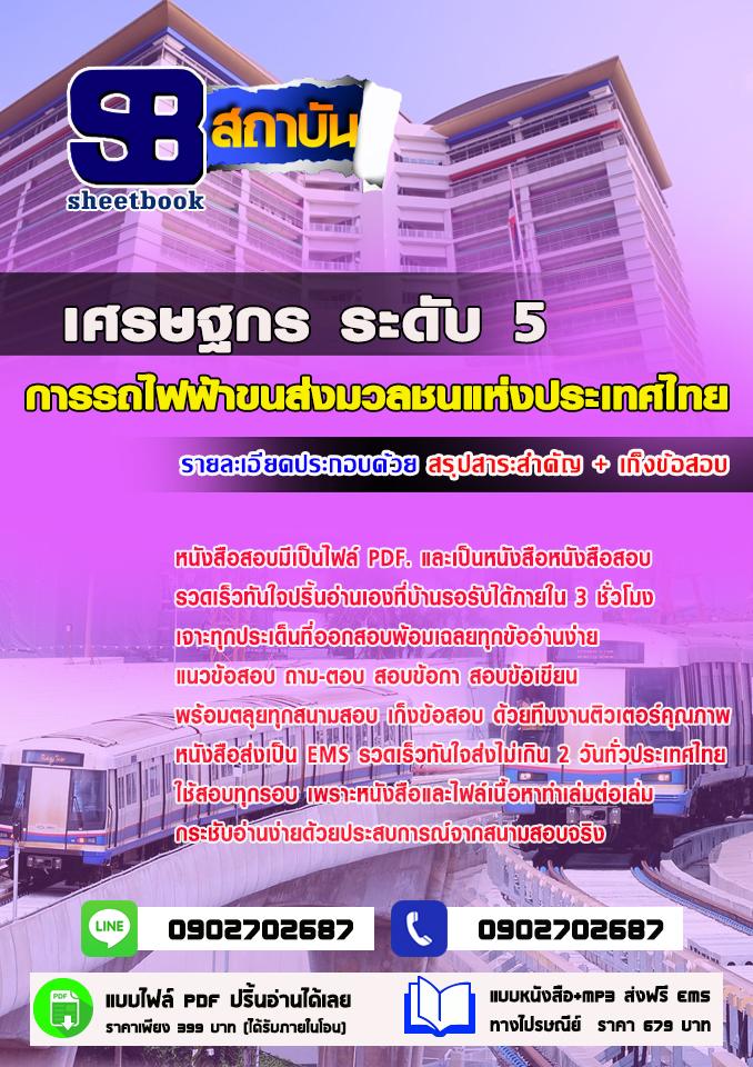 แนวข้อสอบเศรษฐกร ระดับ5 การรถไฟฟ้าขนส่งมวลชนแห่งประเทศไทย