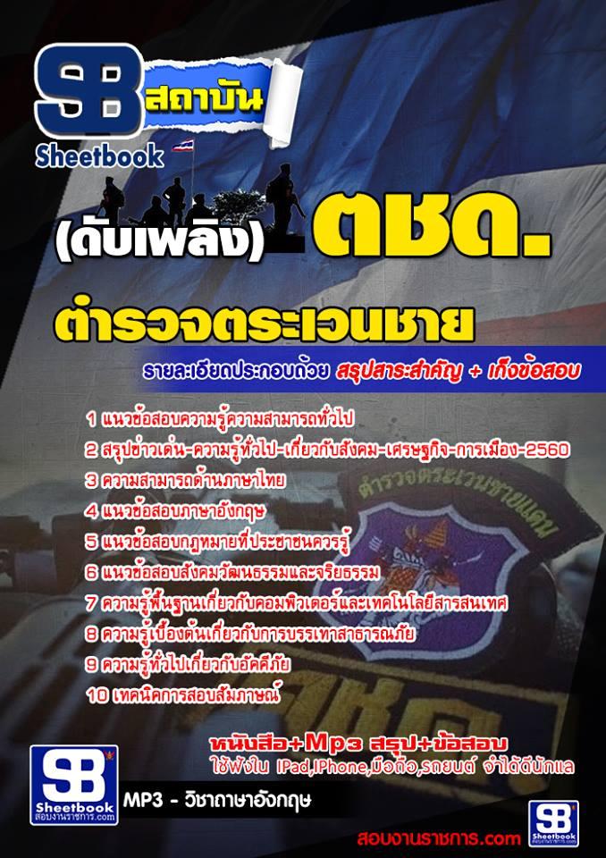 สรุปแนวข้อสอบผบ.หมู่สายงานปฏิบัติการป้องกับปราบปรามทำหน้าที่ดับเพลิง สำนักงานตำรวจแห่งชาติ