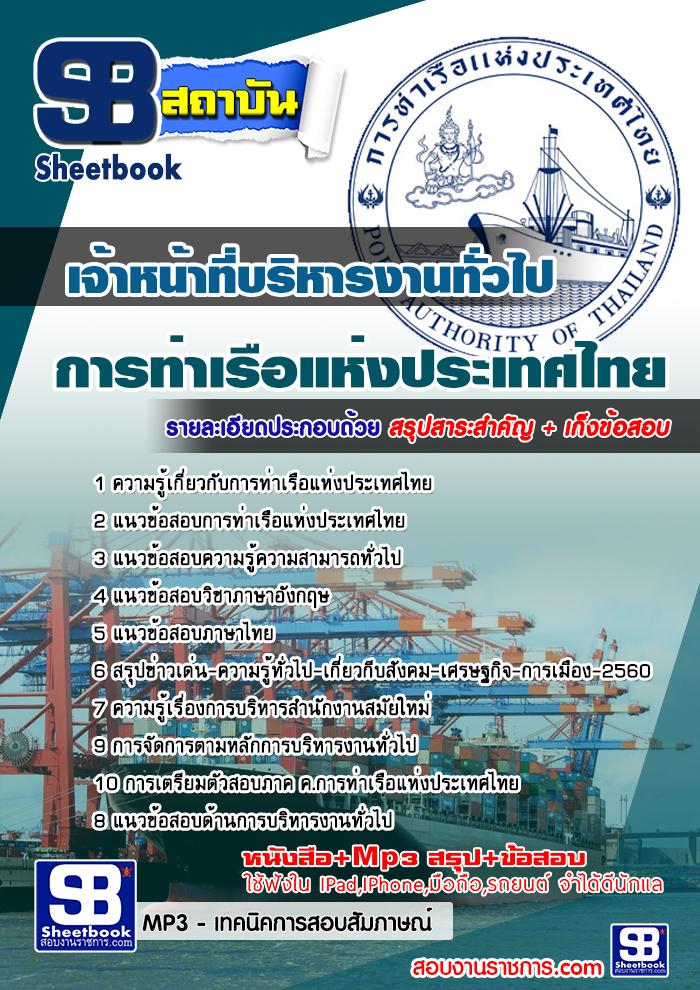สรุปแนวข้อสอบเจ้าหน้าที่บริหารงานทั่วไป การท่าเรือแห่งประเทศไทย