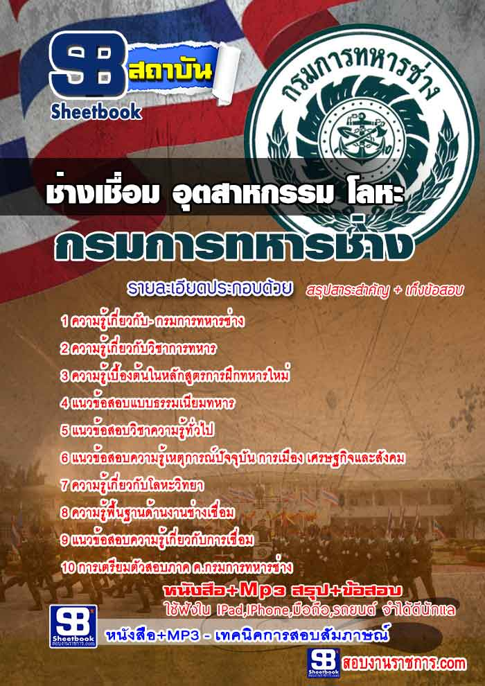 เตรียมสอบ แนวข้อสอบ ช่างเชื่อม อุตสาหกรรม โลหะ กรมการทหารช่าง