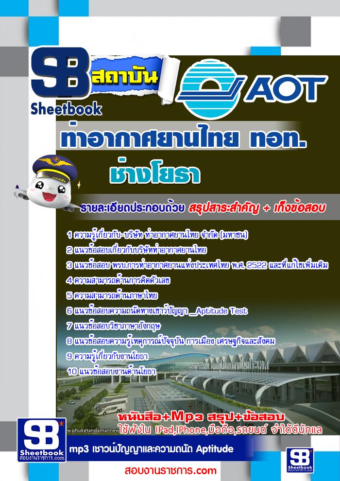 ((สรุป))แนวข้อสอบช่างโยธา บริษัทการท่าอากาศยานไทย ทอท AOT