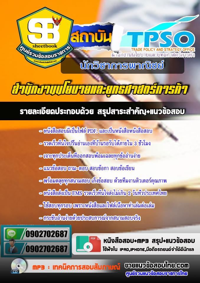 สรุปแนวข้อสอบนักวิชาการพาณิชย์ สำนักงานนโยบายและยุทธศาสตร์การค้า