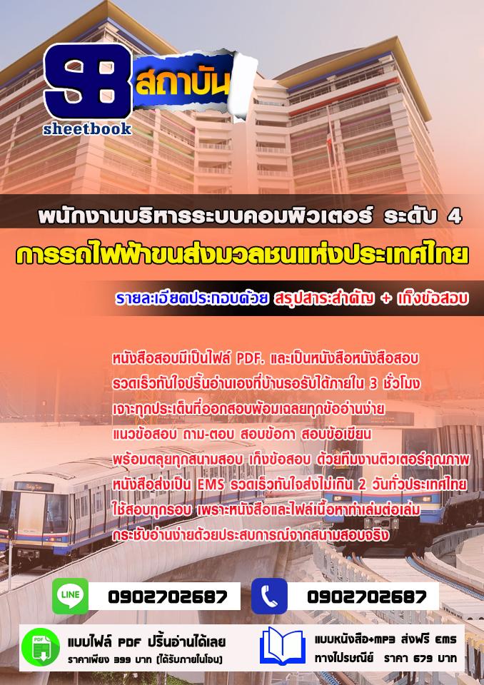 แนวข้อสอบพนักงานบริหารระบบคอมพิวเตอร์ ระดับ4 การรถไฟฟ้าขนส่งมวลชนแห่งประเทศไทย