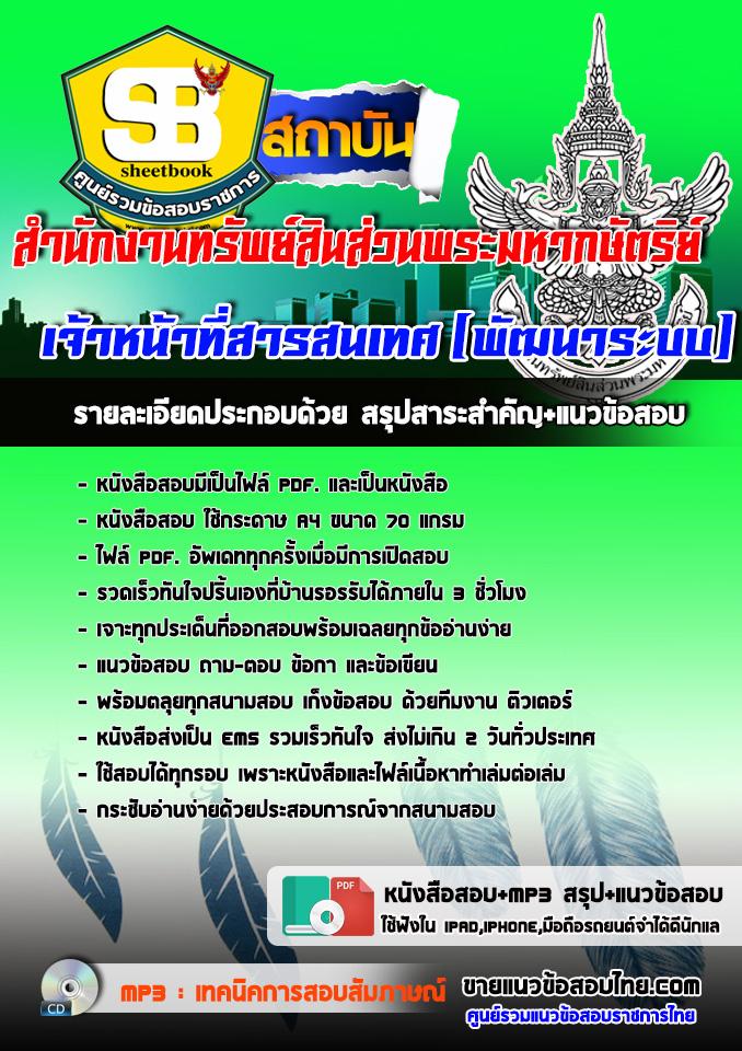 แนวข้อสอบ เจ้าหน้าที่สารสนเทศ (พัฒนาระบบ) สำนักงานทรัพย์สินส่วนพระมหากษัตริย์ HOT