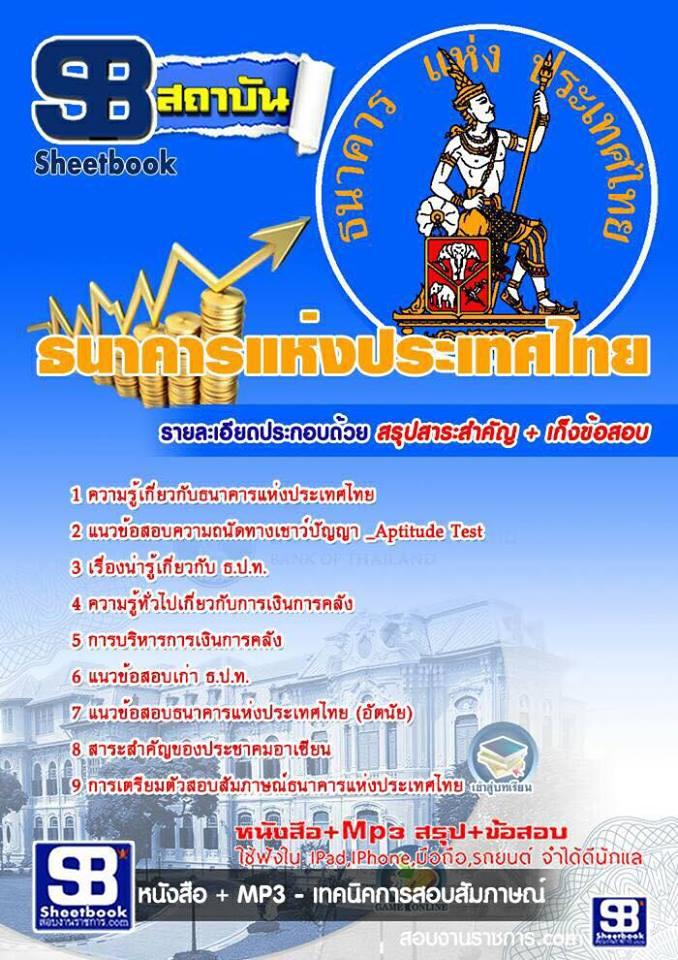 สรุปแนวข้อสอบ (ธปท.)ธนาคารแห่งประเทศไทย