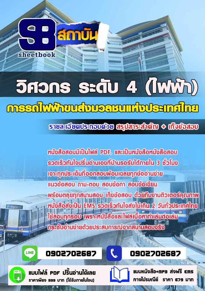 แนวข้อสอบวิศวกร ระดับ4 (ไฟฟ้า) การรถไฟฟ้าขนส่งมวลชนแห่งประเทศไทย