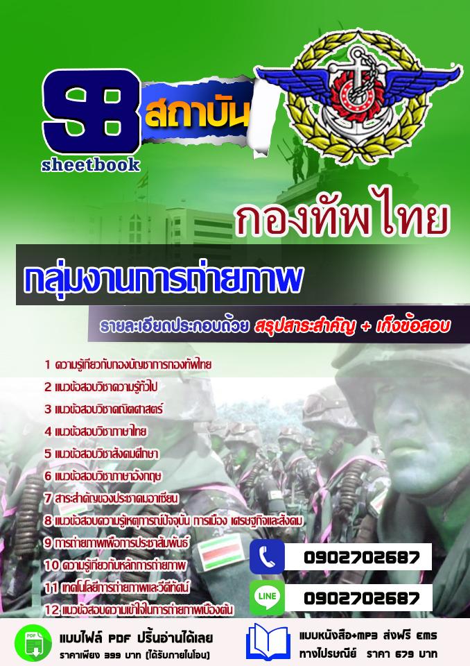 แนวข้อสอบ กลุ่มงานการถ่ายภาพ กองบัญชาการกองทัพไทย