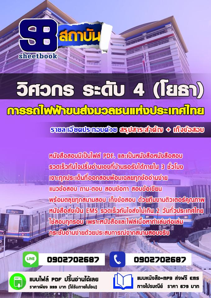 แนวข้อสอบวิศวกร ระดับ4 (โยธา) การรถไฟฟ้าขนส่งมวลชนแห่งประเทศไทย