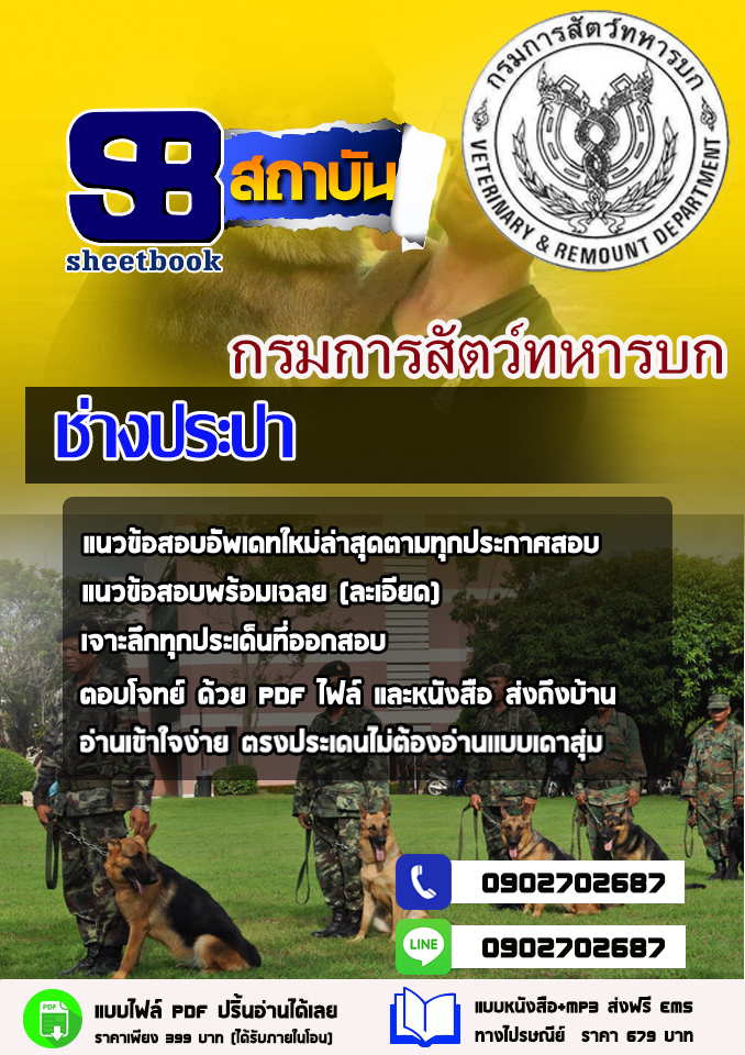 แนวข้อสอบ ช่างประปา กรมการสัตว์ทหารบก