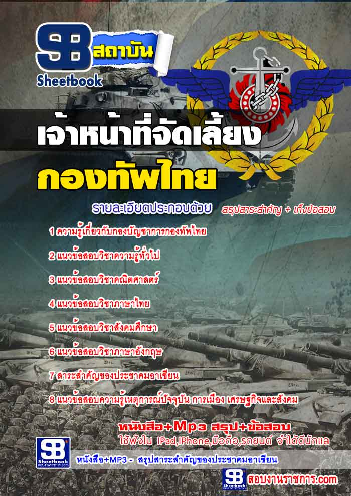 แนวข้อสอบเจ้าหน้าที่จัดเลี้ยง กองบัญชาการกองทัพไทย