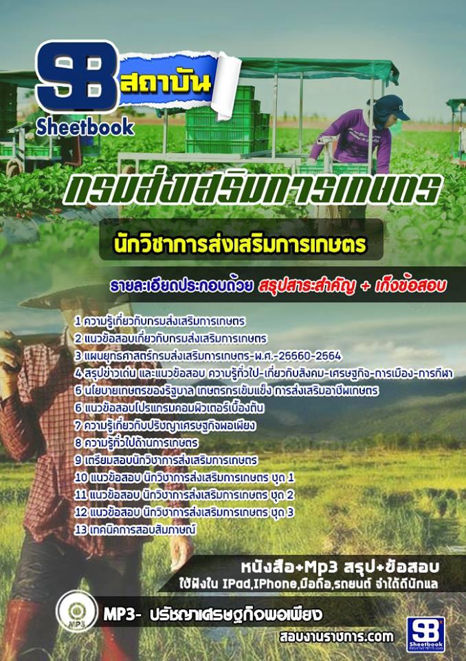หนังสือเตรียมสอบ นักวิชาการส่งเสริมการเกษตร กรมส่งเสริมการเกษตร