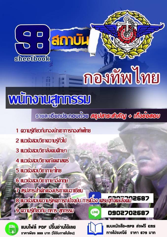 แนวข้อสอบ พนักงานสูทกรรม กองทัพไทย