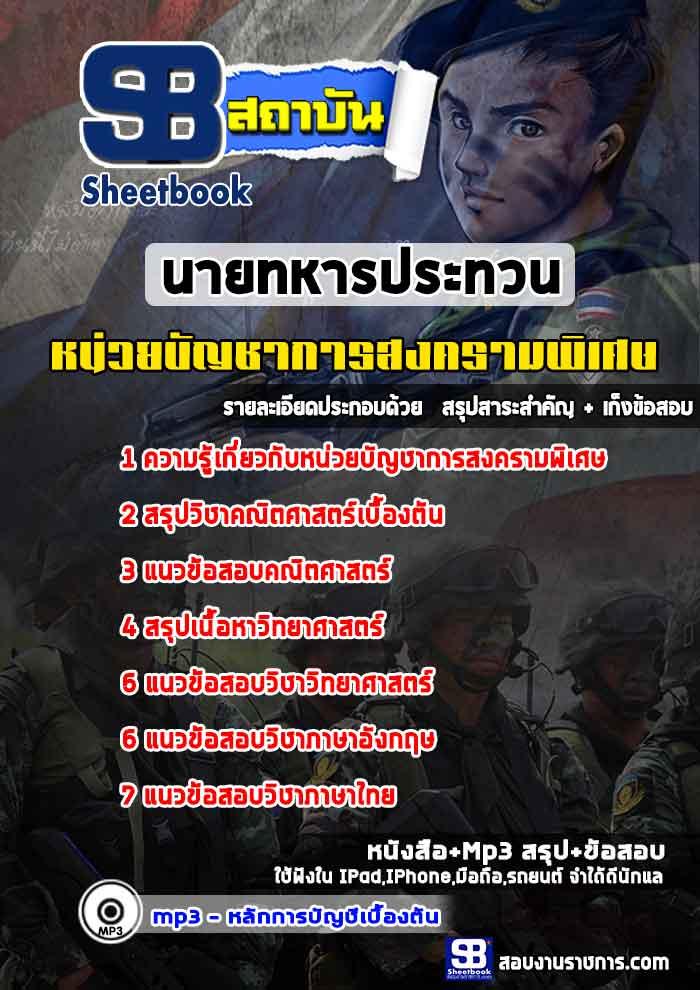 สรุปแนวข้อสอบนายทหารประทวน หน่วยบัญชาการสงครามพิเศษ
