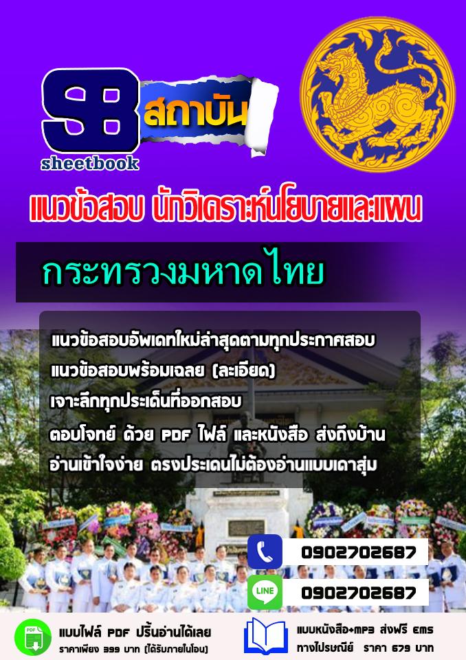 แนวข้อสอบนักวิเคราะห์นโยบายและแผนปฏิบัติการ กระทรวงมหาดไทย