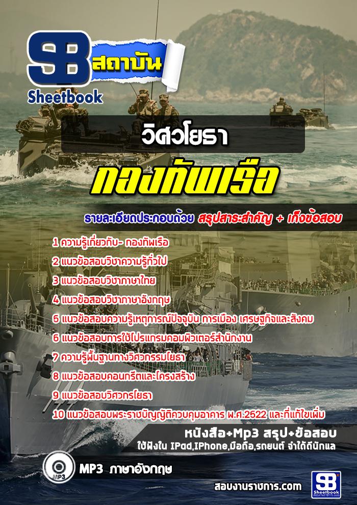 แนวข้อสอบวิศวโยธา กองทัพเรือ