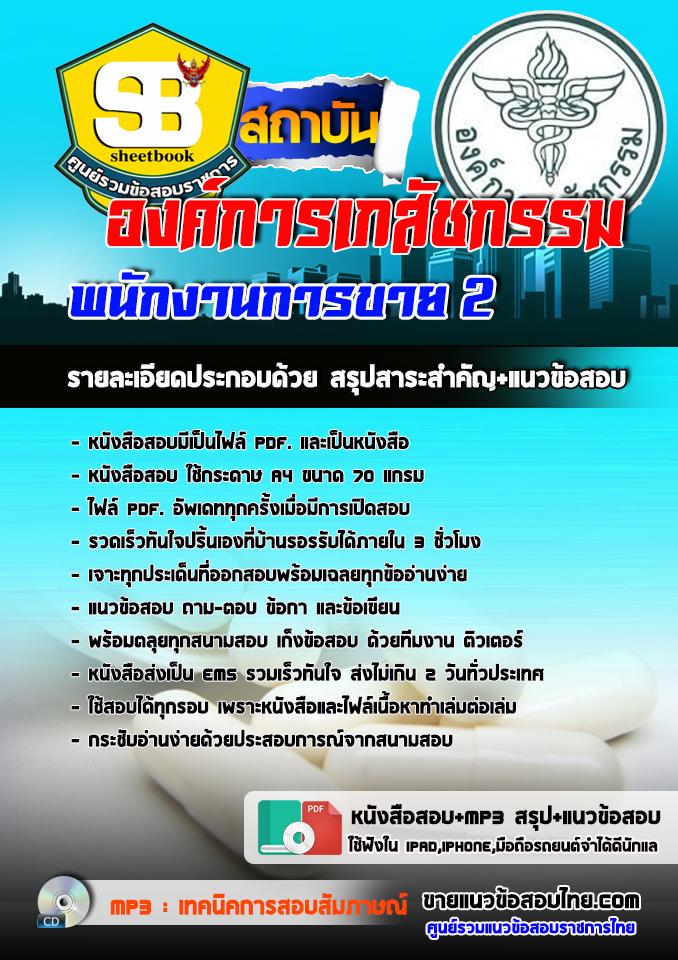 แนวข้อสอบราชการ พนักงานการขาย2 องค์การเภสัชกรรม