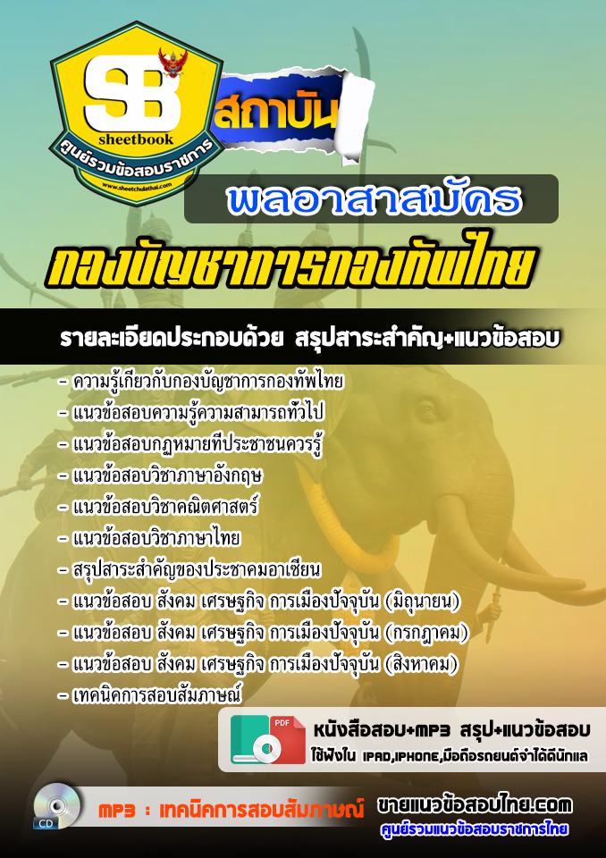 แนวข้อสอบราชการ พลอาสาสมัคร กองบัญชาการกองทัพไทย