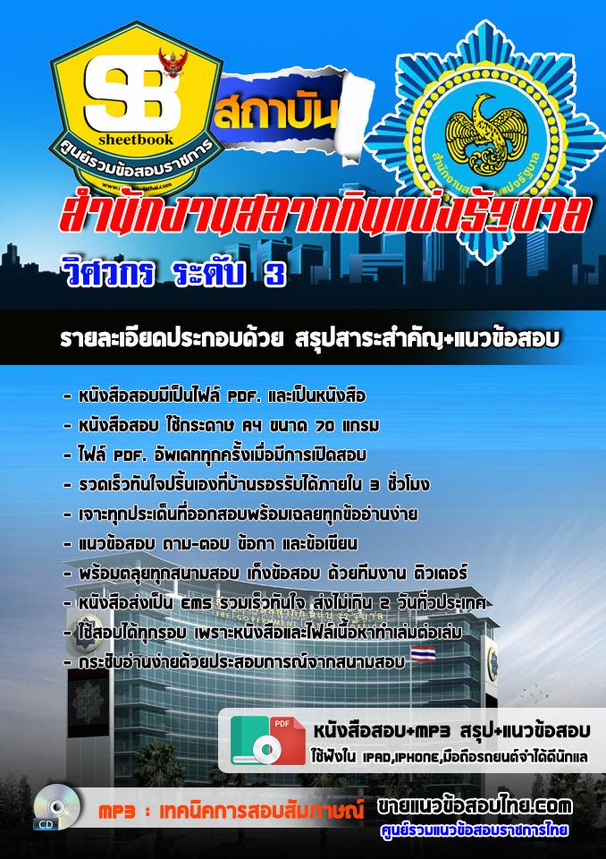 แนวข้อสอบ วิศวกร ระดับ 3 สำนักงานสลากกินแบ่งรัฐบาล