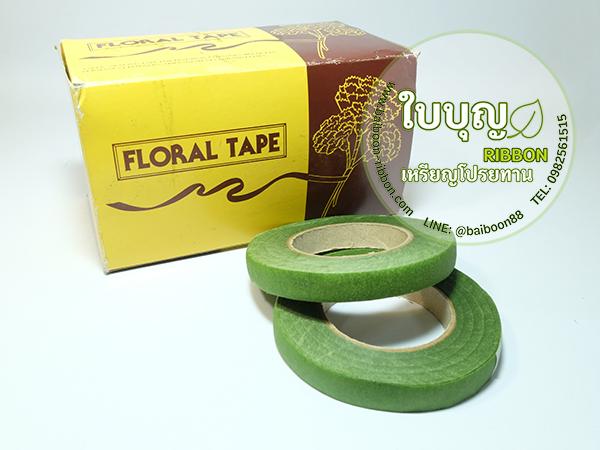 ฟลอร่าเทป เทปพันก้าน (Floral Tape)