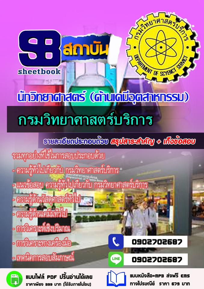 แนวข้อสอบนักวิทยาศาสตร์ (ด้านเคมีอุตสาหกรรม) กรมวิทยาศาสตร์บริการ