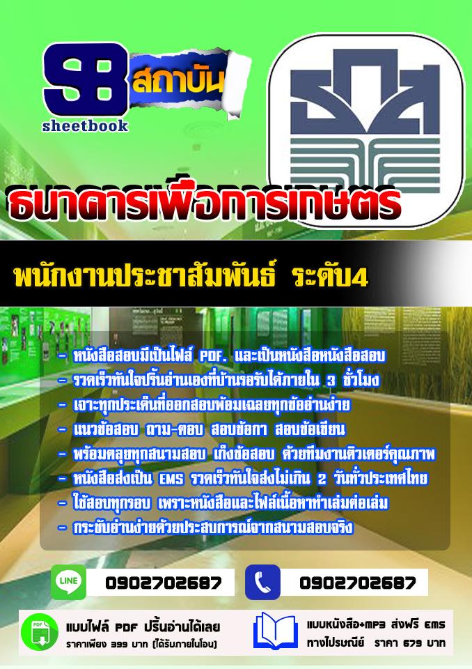 แนวข้อสอบ พนักงานประชาสัมพันธ์ ระดับ4 ธนาคารเพื่อการเกษตรและสหกรณ์การเกษตร