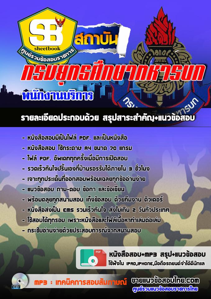 แนวข้อสอบ พนักงานบริการ กรมยุทธศึกษาทหารบก