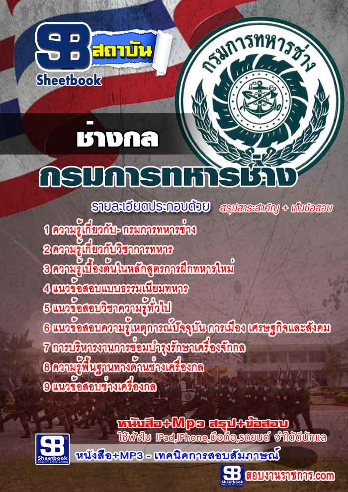 เตรียมสอบ แนวข้อสอบ ช่างกล กรมการทหารช่าง ปี 2560