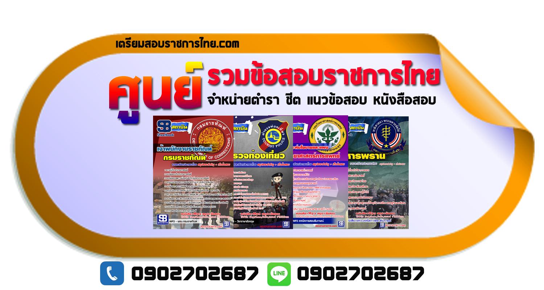 ศูนย์รวมแนวข้อสอบราชการไทย