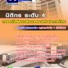 แนวข้อสอบนิติกร ระดับ4 การรถไฟฟ้าขนส่งมวลชนแห่งประเทศไทย
