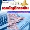 สรุปแนวข้อสอบเอกบัญชีการเงิน ครูผู้ช่วย(กศจ.)ศึกษาธิการจังหวัด ปี 2560