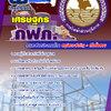 เตรียมแนวข้อสอบเศรษฐกร กฟภ. การไฟฟ้าส่วนภูมิภาค