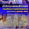 แนวข้อสอบนักวิชาการคอมพิวเตอร์ กรมพัฒนาการแพทย์แผนไทยและการแพทย์ทางเลือก