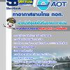 ((สรุป))แนวข้อสอบเจ้าหน้าที่ดูแลพื้นที่นอกเขตการบิน บริษัทการท่าอากาศยานไทย ทอท AOT