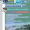 ((สรุป))แนวข้อสอบวิศวกร 3-4 (วิศวกรรมสุขาภิบาล) บริษัทการท่าอากาศยานไทย ทอท AOT