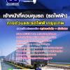 แนวข้อสอบเจ้าหน้าที่ควบคุมรถ (รถไฟฟ้า) บริษัท ทางด่วนและรถไฟฟ้ากรุงเทพ จำกัด (มหาชน)