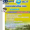 ((สรุป))แนวข้อสอบช่างเทคนิค บริษัทการท่าอากาศยานไทย ทอท AOT