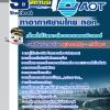 แนวข้อสอบ เจ้าหน้าที่วิเคราะห์ระบบงานคอมพิวเตอร์ บริษัท ท่าอากาศยานไทย จำกัด (มหาชน)