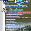 ((สรุป))แนวข้อสอบช่างเครื่องกล บริษัทการท่าอากาศยานไทย ทอท AOT