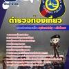 สรุปแนวข้อสอบตำรวจท่องเที่ยว,(ททท.)การท่องเที่ยวแห่งประเทศไทย ประจำปี2560