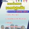 สรุปแนวข้อสอบเอกปฐมวัย ครูผู้ช่วย(กศจ.)ศึกษาธิการจังหวัด ปี 2560