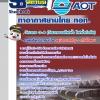((สรุป))แนวข้อสอบวิศวกร 3-4 (วิศวกรรมไฟฟ้า ไฟฟ้ากำลัง) บริษัทการท่าอากาศยานไทย ทอท AOT